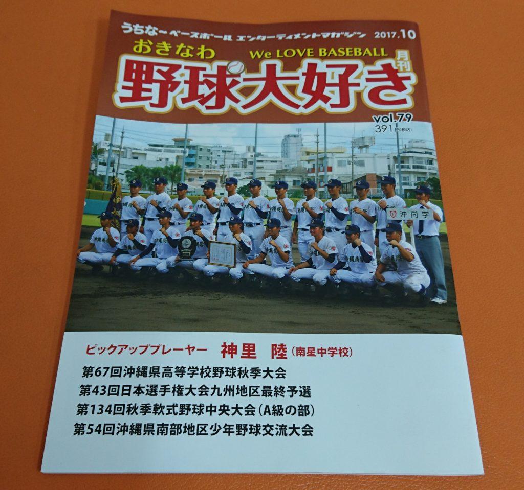 月刊「おきなわ野球大好き」10月号(野球腰:腰椎疲労骨折/腰椎分離症)