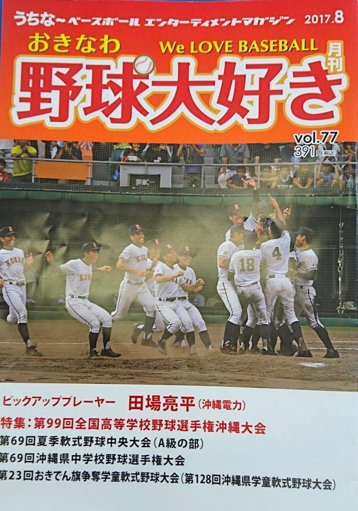 月刊「おきなわ野球大好き」8月号(ハムストリングス肉離れ)